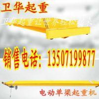 武汉LD单梁起重机需要多少钱一台河南卫华集团起重机价格13507199877