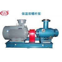 沥青装船泵W7.3Z-130Z0MbW73保温双螺杆泵