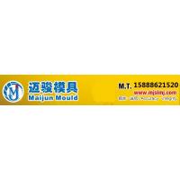 台州市黄岩迈骏塑料模具有限公司