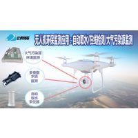 无人机空气质量监测仪