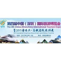 2017中国(深圳)国际旅游博览会