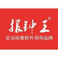 南京安徽合肥芜湖铜陵安庆池州合肥报钟王点钟王点钟宝报钟器足浴软件足疗系统