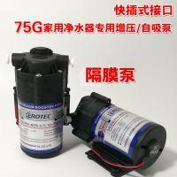 微型水泵 隔膜泵 自吸泵 增压泵 净水器增压泵75g 静音防震耐用好