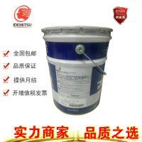 日本原装进口出光DAPHNE SUPER MULTI OIL 2M钻孔机冷却润滑油PCB冷却油18L