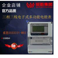 DSSD331-MB3-TH三相三线电能表3×100V 0.2S厂价直销