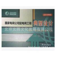 (2016年版)国家电网公司配电网工程典型设计 10kV配电变台分册
