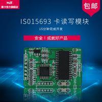 ISO15693标签 15693模块 15693读写模块 读卡模块