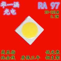 高显指RA95以上高显指LED5050灯珠高显色5050CRI95-100 0.2W白光20-22L