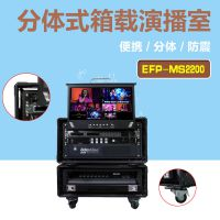 新品se-2850切换台多机位高清8路分体式演播室箱载导播台系统出租