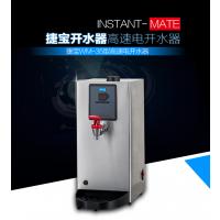 捷宝wm-35公升高速电热开水器热水机商用开水机