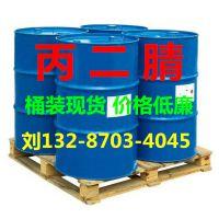 工业级丙二腈生产厂家 丙二腈价格 齐鲁石化桶装丙二腈多少钱 丙二腈生产企业 高纯丙二腈供应商价格