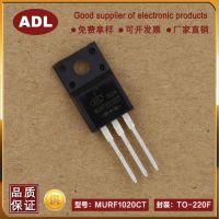 奥德利 MURF1020CT 快恢复二极管 10A200V TO-220F 大芯片 生产