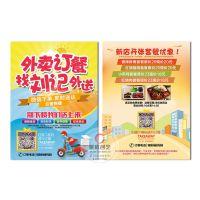 深圳南山广告印刷|彩色名片|宣传单|折页|画册|说明书制作,免费送货上门