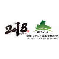 2018武汉畜牧业交易会八月光谷展-火爆招商中