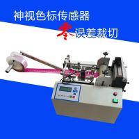 定位剪切不干胶标签裁切机电眼定长切水洗唛切唛机织带商标裁标机