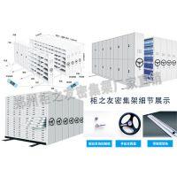 郑州柜之友多功用智能密集架厂家直销 低价批发定制