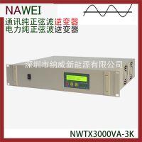 铁路机房正弦波逆变器NAWEIDL3000VA-通讯系统逆变器电源