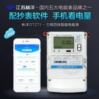 林洋DTZ71电能表_林洋三相四线智能电表_互联网电表+可配套自动抄表系统
