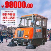 cleanle洁乐美KM-V7驾驶式扫地机 全自动扫地吸尘清扫车物业保洁