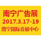 2017年第十八届广西广告展览会