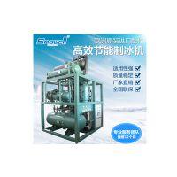 思诺威尔日产量10吨管冰机保鲜