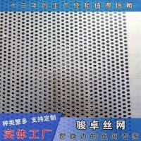 供应铝板圆孔网 外墙多孔板 起鼓孔冲孔筛板