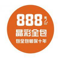 深圳装修公司晶志装饰888元每平米晶彩全包套餐不限量零增项