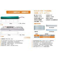 敏华传统T8荧光灯应急电源M-ZLZD-Y45W175