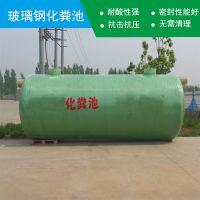 供应玻璃钢化粪池 一体化生活污水处理设备 新型玻璃钢环保化粪池