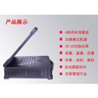视频会议室培训教育 网络全高清录播 直播 点播 一体机服务器系统北京