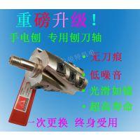 电刨刀轴小型手电刨木工手提电刨 家用多功能木工刨机用螺旋刀轴