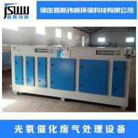 光氧除臭设备uv光解废气处理设备工业废气净化处理设备光氧净化器