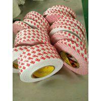 3M55236双面胶 红色3M胶带模切冲型 免费提供样品