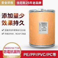 橡胶制品防霉专用塑料防霉抗菌剂GMCE5700-T100