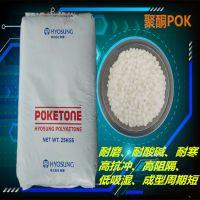 POKETONE HYOSUNG POLYKETONE厨具专用料M330A 韩国晓星 聚酮
