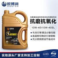 欧博润正品汽车机油五菱宏光面包车小车专用10W-40汽车保养机油