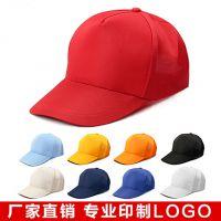 广告帽鸭舌帽志愿者帽空白透气棒球旅游帽印字广告帽定做广西南宁