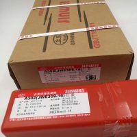 北京金威 G207 E410-15 低氢钠不锈钢焊条 焊接材料