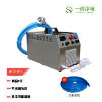 一清 中央空调管路清洗机C300 通炮机 可调速 冷凝器管道疏通清洗 不锈钢外壳