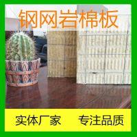 600*1200*50钢网岩棉板 盈辉防火岩棉插丝板生产厂家