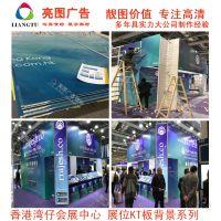 深圳市广告公司 制作会展中心展位背景板 进口机器打印 高精度 光亮精准色彩