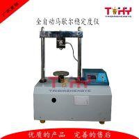 TD709系列全自动马歇尔稳定度试验仪沧州泰鼎厂家直销