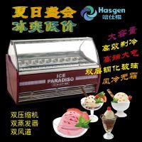 佳茂隆J3-1050冰淇淋展示柜耗电低价格实惠知名品牌值得拥有