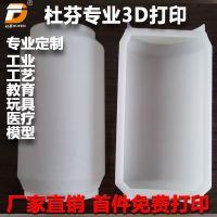 珠海3d打印加工 珠海3d打印手板模型中山3d打印手板服务