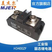 美杰尔 工业400A 交流固态继电器 H3400ZF 希曼顿 正品 质保1年