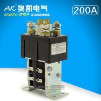 奥凯直销ASW200-2K-MS-48V叉车直流接触器电动汽车接触器 2常开