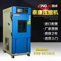 半导体高低温试验箱|仪器仪表测试高低温试验箱厂家直销
