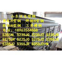S235J0热轧H型钢销售//S235J0热轧H型钢厂家销售