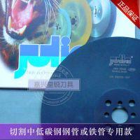 供应原装进口JULIA锯片HSS-DMO5高速钢锯片