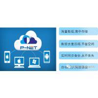 苏州 企业云盘 云存储 文件管理软件